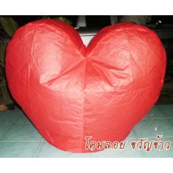 โคมลอย หัวใจ